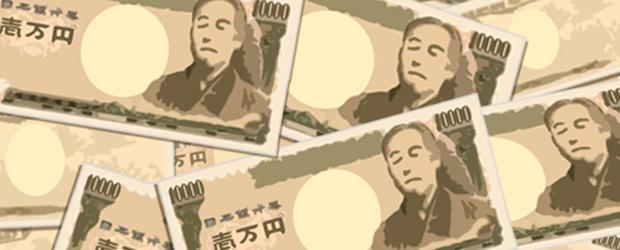 たくさんの一万円札